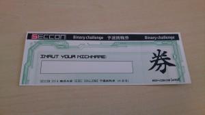 バイナリ予選挑戦チケット
