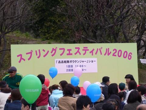 20060402_springfestival-2.jpg